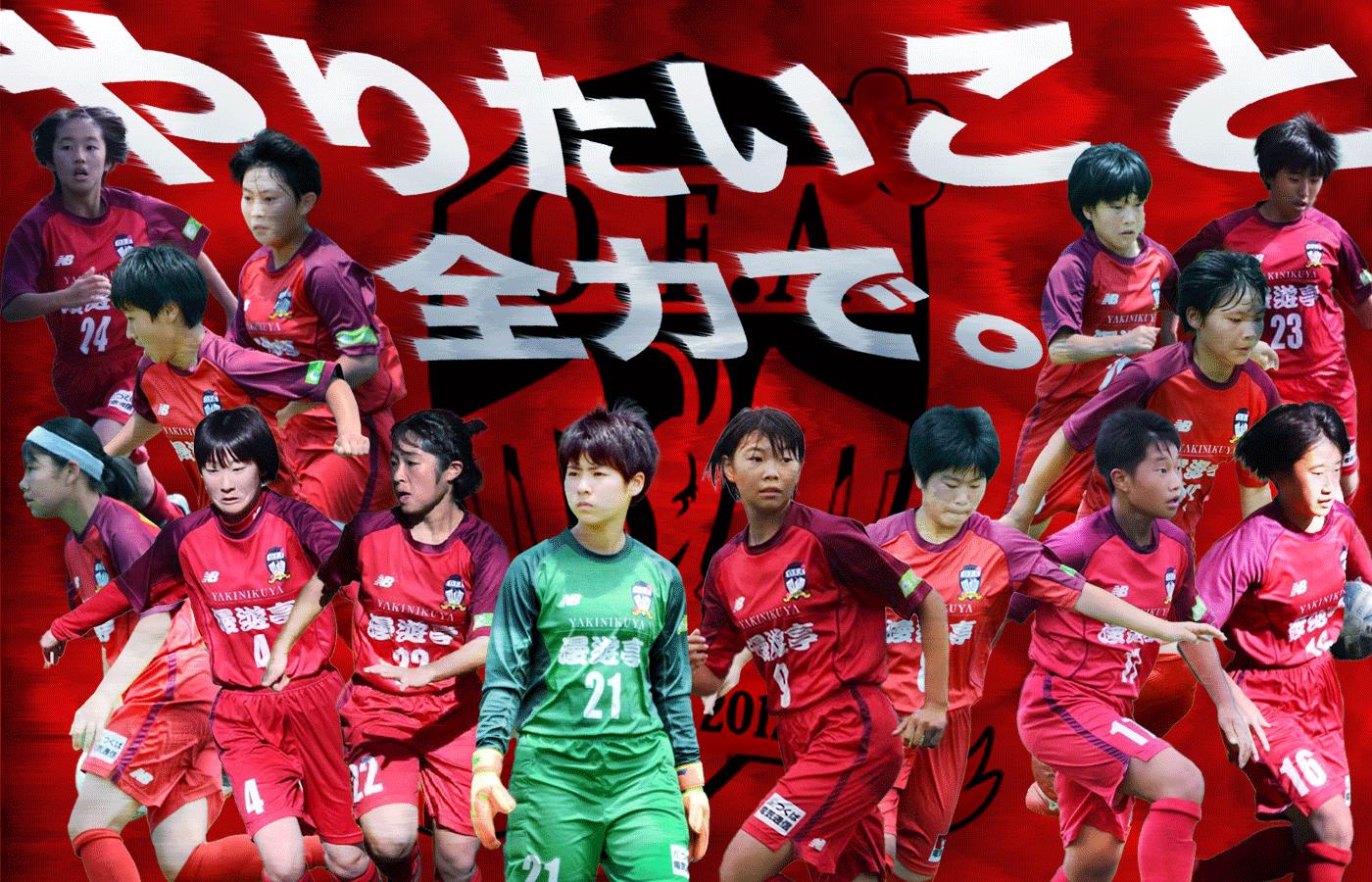 小美玉フットボールアカデミー